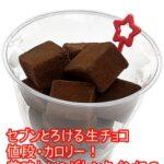 セブンとろける生チョコ値段・カロリー!美味しい&バレンタインに?1