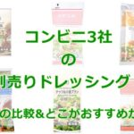 コンビニ3社の別売りドレッシング!値段の比較&どこがおすすめかも!