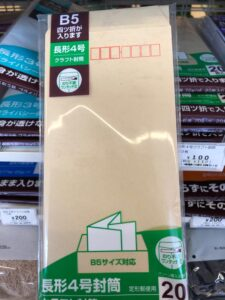 コンビニで手紙セット(レターセット)は売ってる?便箋、封筒だけでも!