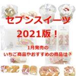 セブンスイーツ2021版!1月発売のいちご商品やおすすめの商品は?