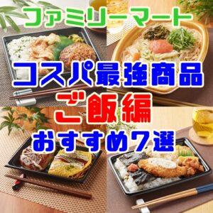 ファミマのコスパ最強商品・ご飯編!おすすめ7選&値段やカロリーも!
