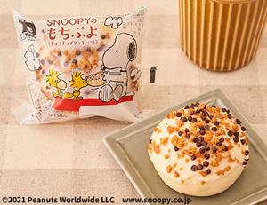 ローソンからSNOOPYのもちぷよ・チョコチップクッキー味が!