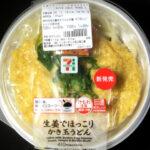 セブンうどん(レンジ)は美味しい?値段・カロリーやダイエット向きか53