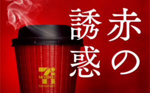 セブンカフェ・赤の誘惑シリーズの値段と魅力を紹介!美味しいの?3