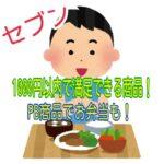 1000円以内で満足するコンビニ飯セブンイレブン編!PB商品でお弁当も