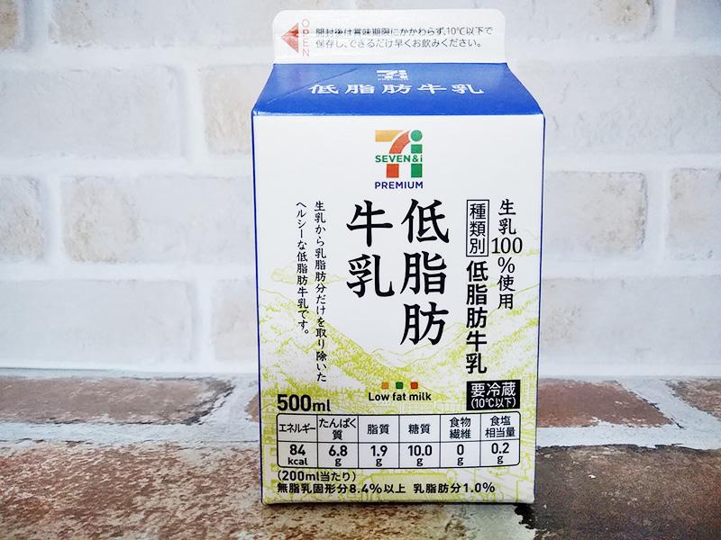 セブンとファミマの牛乳に値段の差は?コスパが良いのはどっちか!56