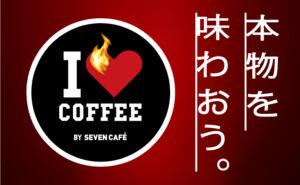 セブンカフェ・赤の誘惑シリーズの値段と魅力を紹介!美味しいの?5