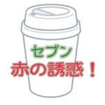 セブンカフェ・赤の誘惑シリーズの値段と魅力を紹介!美味しいの?
