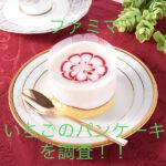 ファミマいちごのパンケーキが可愛い!食べにくそうだけど美味しい?