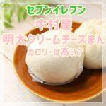セブン・中村屋明太クリームチーズまんが美味しい!カロリーは高い?