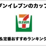 セブンイレブンのカップ麺で人気&定番おすすめランキングTOP7!