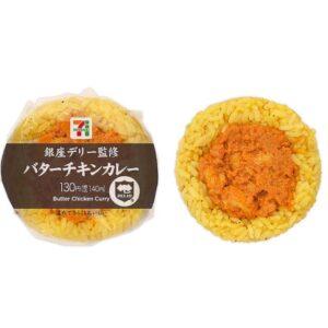 セブン銀座デリー監修バターチキンカレーおむすびが美味しい!値段も2