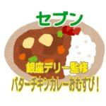 セブン銀座デリー監修バターチキンカレーおむすびが美味しい!値段も