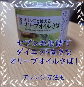 セブンの缶詰でダイエット向きなオリーブオイルさば!アレンジ方法も