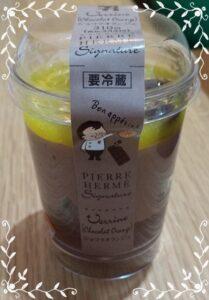 【セブンのカップケーキショコラオランジュって美味しいの?贈り物にも】商品