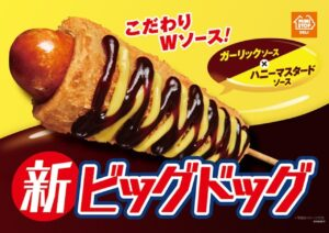 ミニストップのビッグドッグが美味しい!味や値段・カロリーも紹介!2