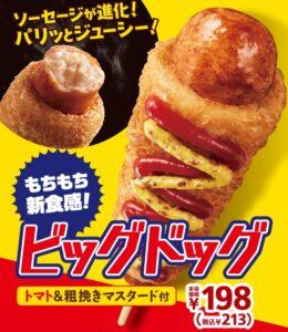 ミニストップのビッグドッグが美味しい!味や値段・カロリーも紹介!3