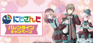 ファミマのバレンタイン2021!にじさんじコラボやおすすめチョコも!(7)