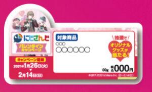 ファミマのバレンタイン2021!にじさんじコラボやおすすめチョコも!(6)