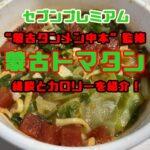 セブンプレミアムの蒙古タンメン中本蒙古トマタンの値段&カロリー!