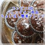 バレンタイン商品(コンビニ3社)の簡単ちょい足しアレンジ方法とは!