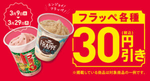 ファミマでフラッペ各種が30円引き!期間はいつからいつまでなの?1