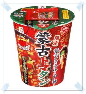 【セブンの蒙古トマタン・辛旨味噌トマトって辛いの?味やカロリーは?】