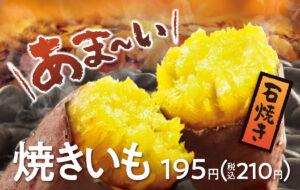 ファミマの焼き芋2021!まだ売ってる?甘い&美味しい石焼芋とは!2