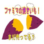 ファミマの焼き芋2021!まだ売ってる?甘い&美味しい石焼芋とは!