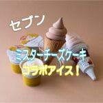 セブンのミスターチーズケーキコラボ!アイスクリームの値段は?