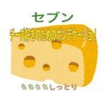セブンのチーズ好きのためのポンデケージョって美味しい?カロリーも