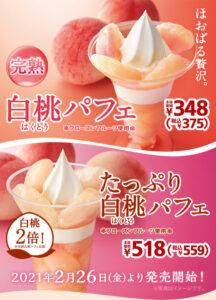 ミニストップの完熟白桃パフェ・たっぷり白桃パフェ2021!値段は?1