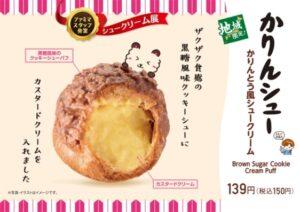 ファミマスタッフ発案シュークリーム展の3弾かりんシュー!値段は?2