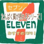 セブン・たんぱく質が摂れるシリーズはどれがいいの?おすすめTOP3!
