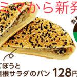 ファミマの惣菜パン・ごぼうと蓮根サラダのパンの値段やカロリー!