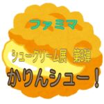ファミマスタッフ発案シュークリーム展の3弾かりんシュー!値段は?