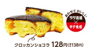 ファミマの塩バターチーズって美味しいけどカロリーが高い?値段も!3