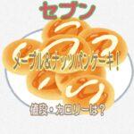 セブンのメープル&ナッツパンケーキが美味しい!値段&カロリーは?