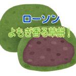 ローソンのよもぎ香る草餅(つぶあん)が美味しい!値段やカロリーは?