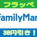 ファミマでフラッペ各種が30円引き!期間はいつからいつまでなの?