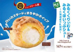 ファミマスタッフ発案シュークリーム展の3弾かりんシュー!値段は?4