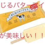 赤城乳業のかじるバターアイスが美味しい!コンビニでも売ってるの?