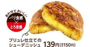 ファミマの塩バターチーズって美味しいけどカロリーが高い?値段も!2