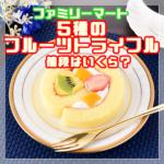 ファミマの5種のフルーツロールトライフルって美味しいの?値段は?