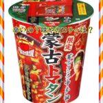 【セブンの蒙古トマタン・辛旨味噌トマトって辛いの?味やカロリーは?】アイキャッチ