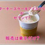 ミスターチーズケーキアイスクリームがセブンで!販売は東京だけ?