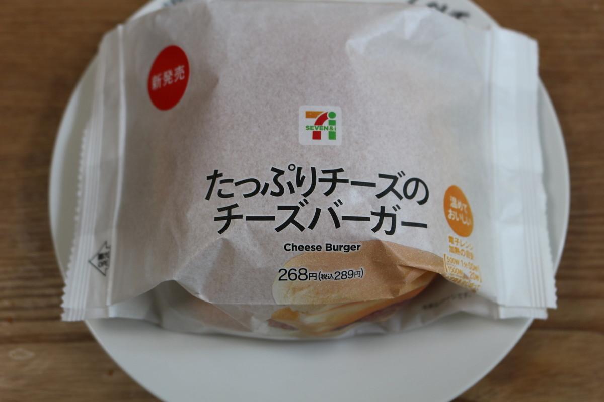 セブンのバーガーでおすすめはどれ?値段が安いのに美味しい商品も!64