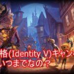 セブンの第五人格(Identity V)キャンペーン!期間はいつまでなの?1