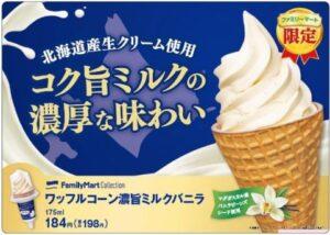 ファミマのワッフルコーン濃旨ミルクバニラは低カロリーで美味しい?2