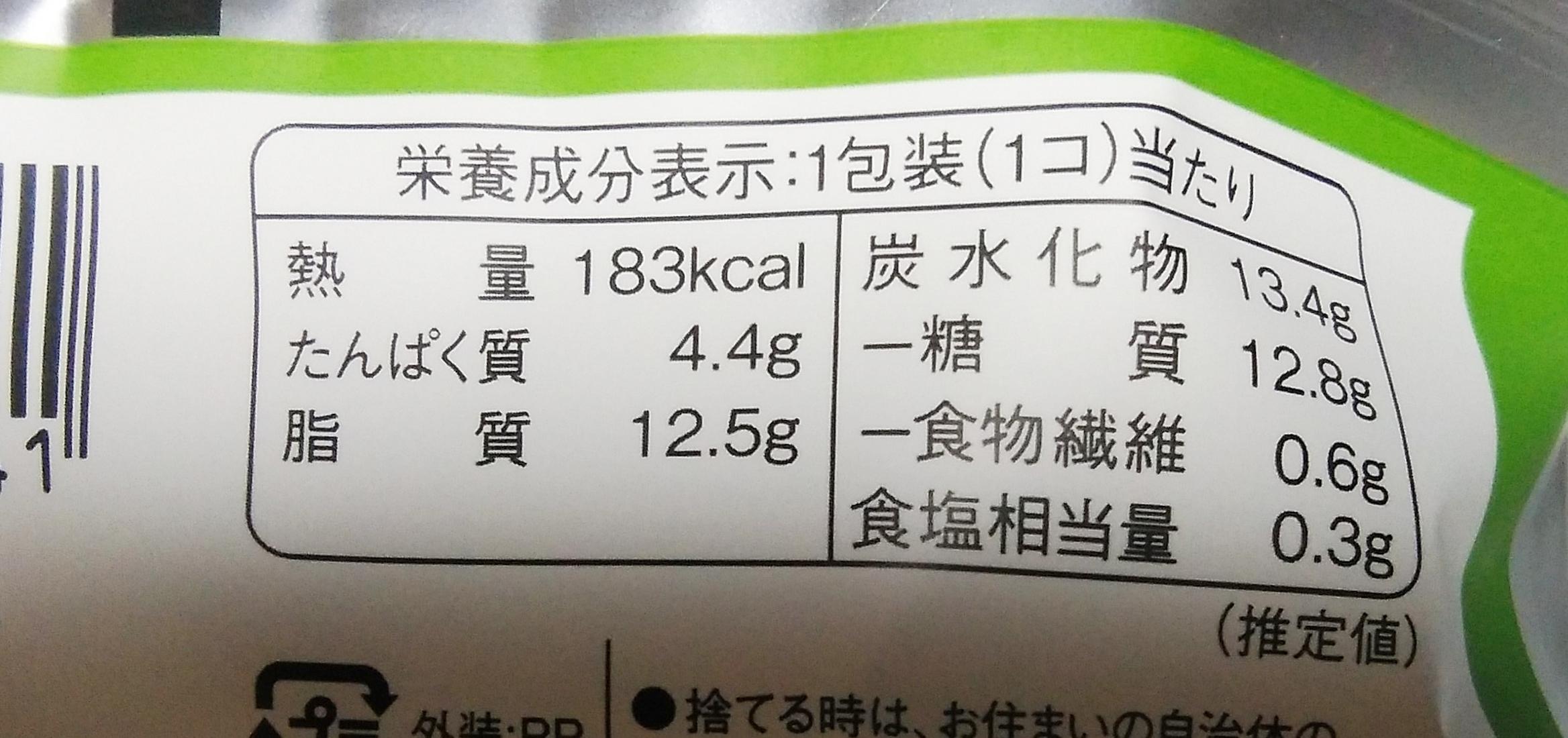 ローソンのバスチーに抹茶味が!?バスチー風抹茶チーズケーキの値段!69